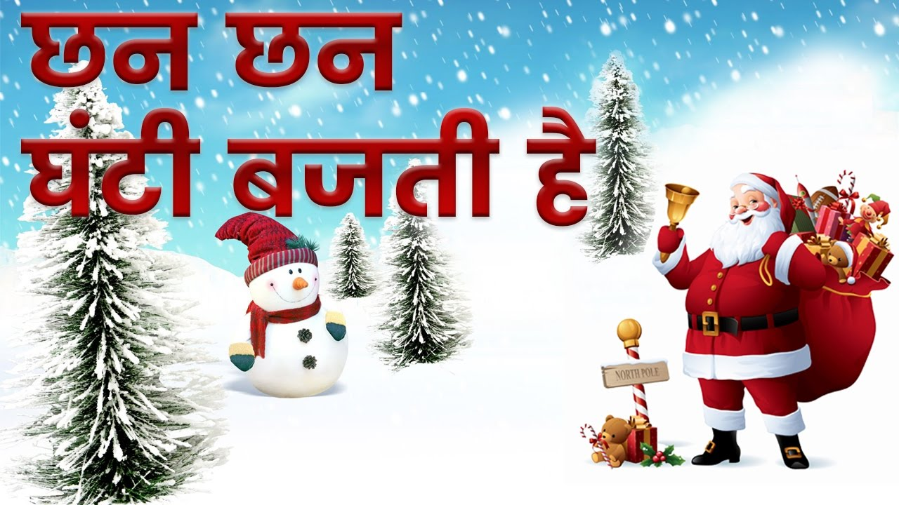christmas day poems in hindi 2019