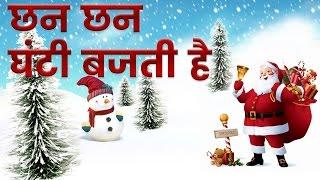 Chhan Chhan Ghanti Bajti Hai Songs with Lyrics | छन छन घंटी बजती है (Hindi Christmas Song)