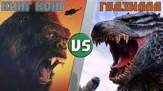 КОНГ: Остров черепа vs ГОДЗИЛЛА/KING KONG vs GODZILLA - Кто Кого? [bezdarno]