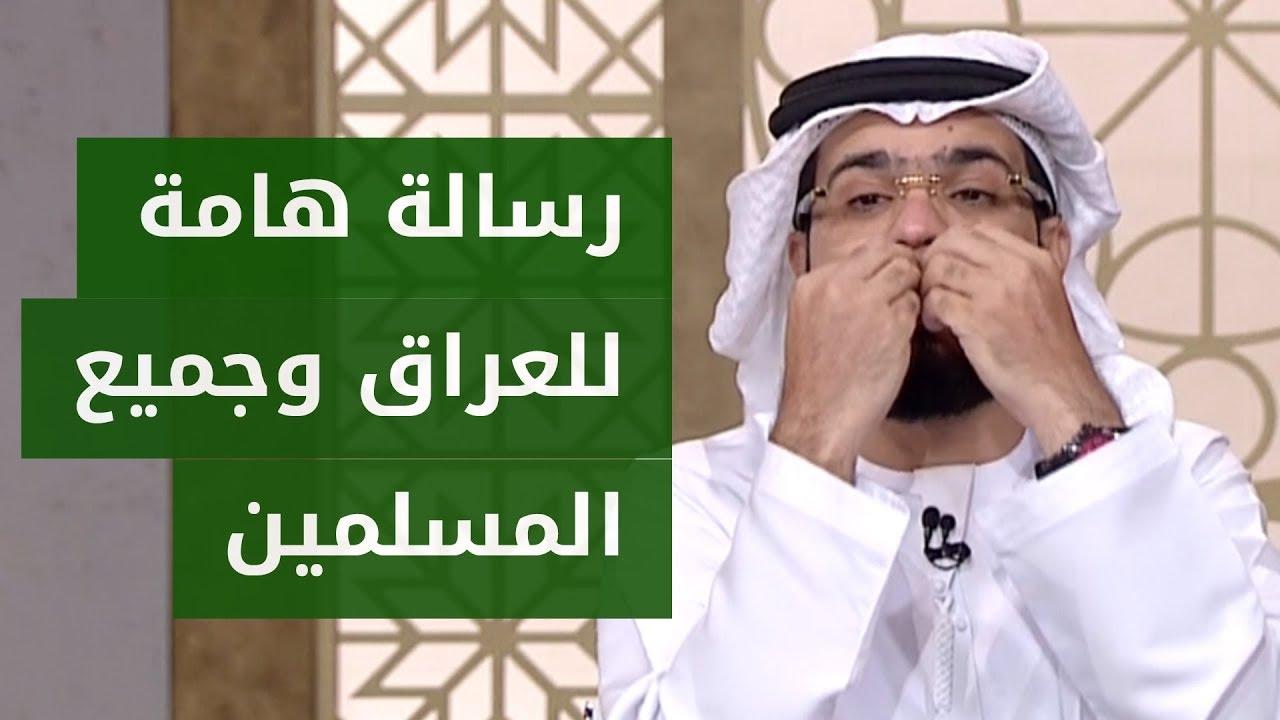 متصلة عراقية تسأل سؤالاً مبكياً..? والشيخ وسيم يرسل رسالة لأخوتنا في العراق ولجميع المسلمين!