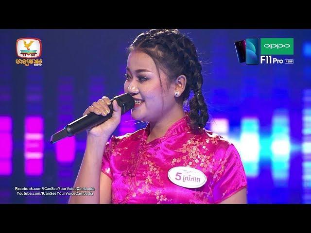 យ៉ាប់ណាស់ចែសេះ - I Can See Your Voice Cambodia (Week 15 - 19 05 2019)