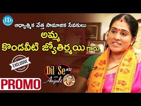 Amma Kondaveeti Jyothirmayee Exclusive Interview - Promo   Dil Se With Anjali #32