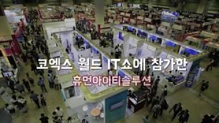 치매예방! VR 인지 능력 향상! 코엑스 월드IT쇼에 참가한 티온 플러스