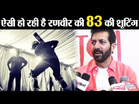 Ranveer Singh undergoing TOUGH training to play Kapil Dev in 83 says Kabir Khan | FilmiBeat Mp3