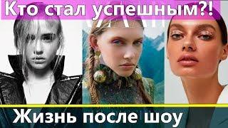 САМЫЕ УСПЕШНЫЕ участники Супер и Топ-модель по-украински