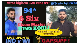 Live Update : Virat Kohli 94* in India Vs West Indies 1st T20 in Hyderabad   India chase down 207