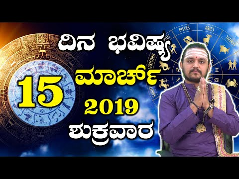 Daíly Astrology 15/03/2019 : 12 ರಾಶಿಚಕ್ರಗಳ ದಿನ ಭವಿಷ್ಯ | Oneíndía Kannada