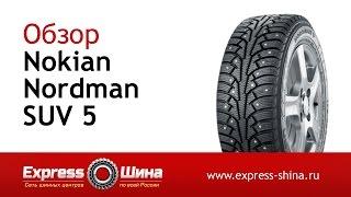 Видеообзор зимней шины Nokian Nordman SUV 5 от Express-Шины(Купить зимнюю шину для внедорожников Nokian Nordman SUV 5 по самой низкой цене с доставкой по России и СНГ в Express-Шина..., 2015-01-29T13:50:14.000Z)