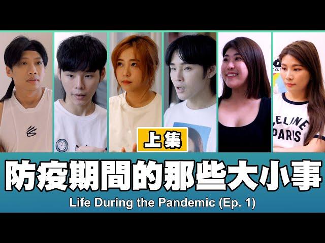 這群人 TGOP │防疫期間的那些大小事-上集 Life During the Pandemic (EP.1)