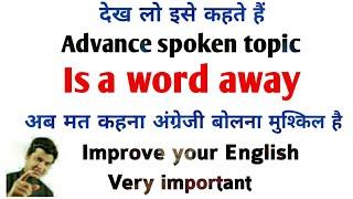 Use of Is a word away English speaking topic | English bolna sikhe video | अंग्रेजी बोलना सीखें.