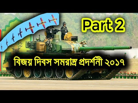 Bangladesh Victory Day Parade-2017 | Bangladesh Armed Forces Military Equipment Show [Part 2]