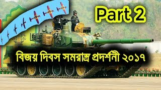 Bangladesh Victory Day Parade-2017   Bangladesh Armed Forces Military Equipment Show [Part 2]