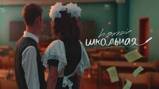 HOMIE - Школьная (новый альбом / 2017)