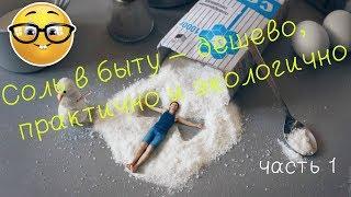 Как применять соль в быту каждый день  Часть 1 #DomSovetov