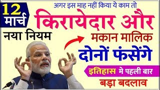 latest breaking news today PM Modi govt new rules from 1 april 2018 -financial year modi live speech