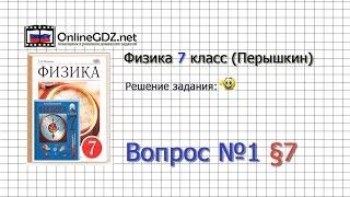 Вопрос №1 § 7. Строение вещества - Физика 7 класс (Перышкин)