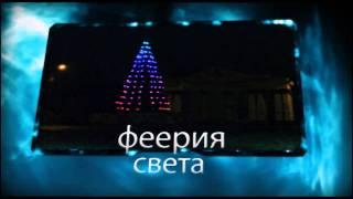 Светодиодные гирлянды RGB HD(Сверкающая разноцветными светодиодными огнями, красивая новогодняя елка не только украсит улицы Вашего..., 2011-10-13T10:09:27.000Z)