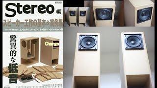 Foster FF80BK & STEREO付録 バックロード ♪ Jazz for fullrange speakers thumbnail
