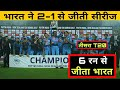 India vs New Zealand 3rd T20 Highlights || India won by 6 Runs