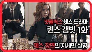 넷플릭스 2020년 최고의 드라마 퀸스갬빗 1화   체…