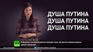 «Самый могущественный человек в мире»  на CNN показали фильм о Владимире Путине