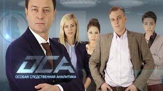 Генерал Алексей Зотов. Остросюжетный детективный сериал «ОСА».