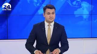 Новости Кыргызстана / 19:00 / 23.09.2020 / #АЛАТОО24