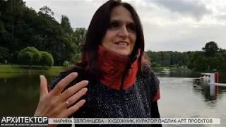 МАРИНА ЗВЯГИНЦЕВА - художник, лидер паблик-арта в России.
