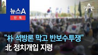 """[단독]""""朴 석방론 막고 반보수투쟁""""…北 정치개입 지령…"""