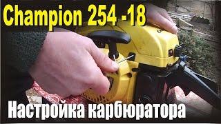 видео регулировка бензопилы урал