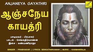ஸ்ரீ ஆஞ்சநேய காயத்ரி || SRI ANJANEYA GAYATHRI || YOGA NARASIMHAR || PERUMAL || VIJAY MUSICALS
