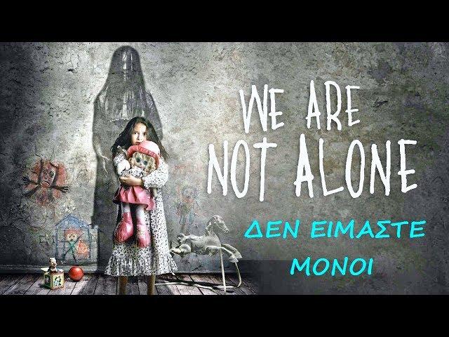 Δεν Είμαστε Μόνοι (2016) | Ταινία Τρόμου Ολόκληρη | Ελληνικοί Υπότιτλοι