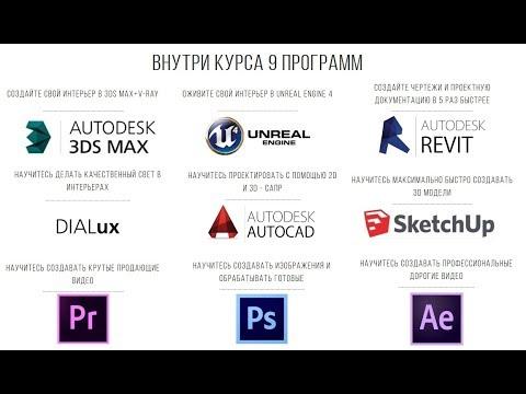9 программ по дизайну и визуализации