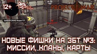 Project War Mobile. Новые фишки на ЗБТ №3: миссии, кланы и карта (шутеры андроид, мобильные шутеры)