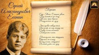 Стихотворение С.А. Есенин