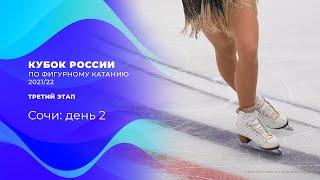 Кубок России по фигурному катанию 2021 22 Третий этап Сочи День второй