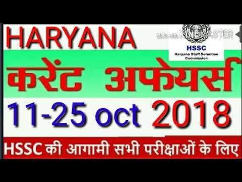 Haryana current affair 2018 | हरियाणा की करंट अफेयर | Current Affairs में एक number भी नहीं कटेगा