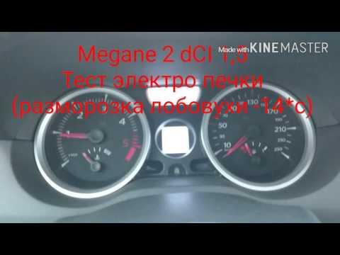 Тест электропечки Меган 2 dCI