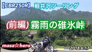 【CBR250R】軽井沢ツーリング(前編)東松山IC~碓氷峠
