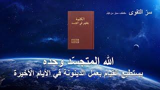 فيلم مسيحي | سرّ التقوى | مقطع 4: الله المتجسّد وحده يستطيع القيام بعمل الدينونة في الأيام الأخيرة