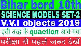 #10thscienceobjective2019 10Th bihar board sciences objective/V.V.I OBJECTIVE SCIENCES 2019,