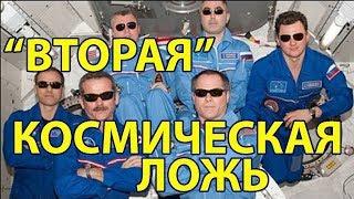 Вторая Космическая Скорость Полёты в Космос Плоская Земля