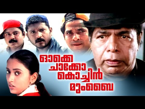 Malayalam Full Movie | Oke Chacko Cochin Mumbai | Malayalam Comedy Movies