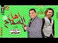 اهل السماح 2021 بالتوزيعات الجديده | احمد التونسى و العالمى عبسلام | اجدد طلعات وغيارت هتكسرالسماعات