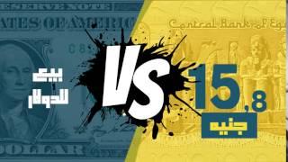 مصر العربية | سعر الدولار اليوم الأحد في السوق السوداء 23-10-2016