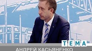 «ТЕМА» от 10.10.2016 г. В студии А. Касьяненко
