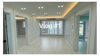 [Vlog#1] 오래된 아파트에서 신축 빌라로 이사가는…
