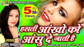 Hasti Aankho Ko Aansu De Jati Hai (Audio )  || Jyoti Vanjara || Latest Hindi Sad Song  ||
