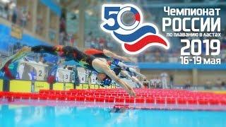 Чемпионат РОССИИ по плаванию в ластах • 2019 • 16-19 мая | 18 мая - Вечерняя сессия