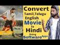 How to Convert English Movie to Hindi Movie Software किसी भी भाषा के Movie को हिंदी में कैसे ? 2020